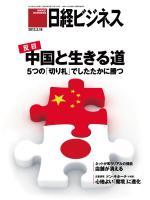 日経ビジネス 2013年2月18日号