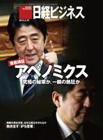 日経ビジネス 2013年2月25日号