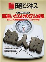 日経ビジネス 2011年02月28日号