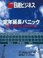日経ビジネス 2013年3月4日号