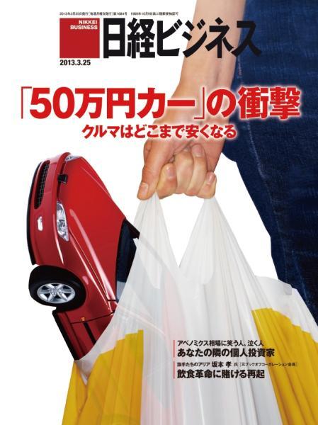 日経ビジネス 2013年3月25日号