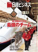 日経ビジネス 2011年03月07日号