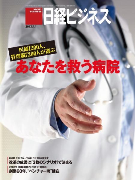 日経ビジネス 2013年4月1日号