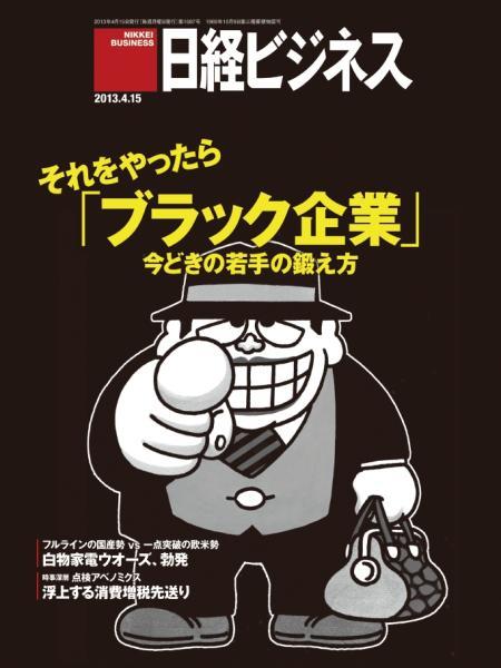 日経ビジネス 2013年4月15日号