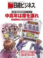 日経ビジネス 2011年03月14日号