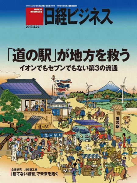 日経ビジネス 2013年4月22日号