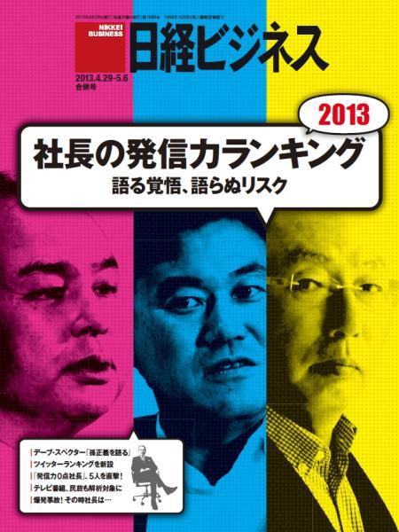 日経ビジネス 2013年4月29日号