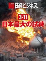 日経ビジネス 2011年03月21日号