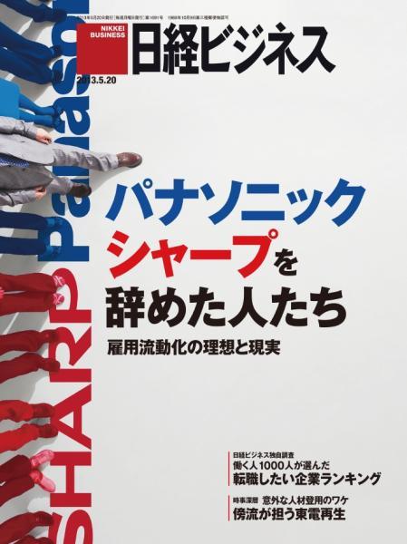 日経ビジネス 2013年5月20日号