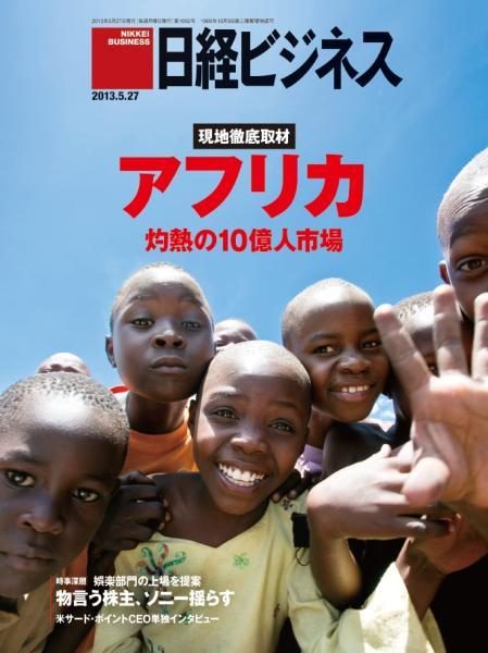 日経ビジネス 2013年5月27日号