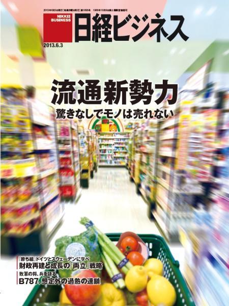 日経ビジネス 2013年6月3日号