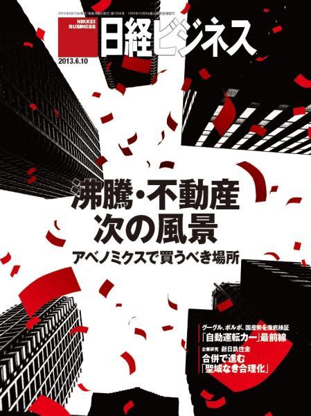 日経ビジネス 2013年6月10日号