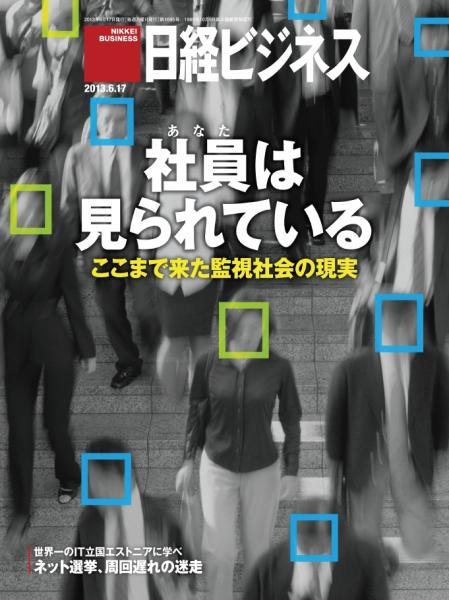 日経ビジネス 2013年6月17日号