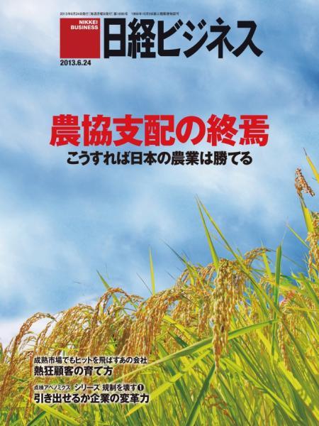 日経ビジネス 2013年6月24日号