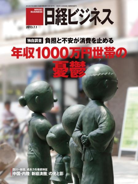 日経ビジネス 2013年7月1日号