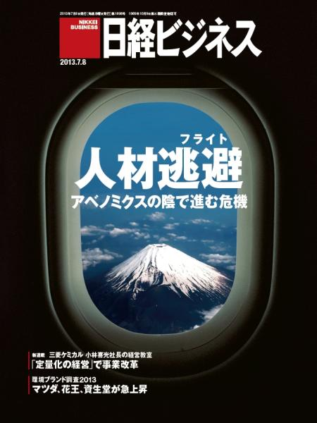 日経ビジネス 2013年7月8日号