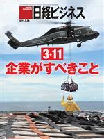 日経ビジネス 2011年03月28日号