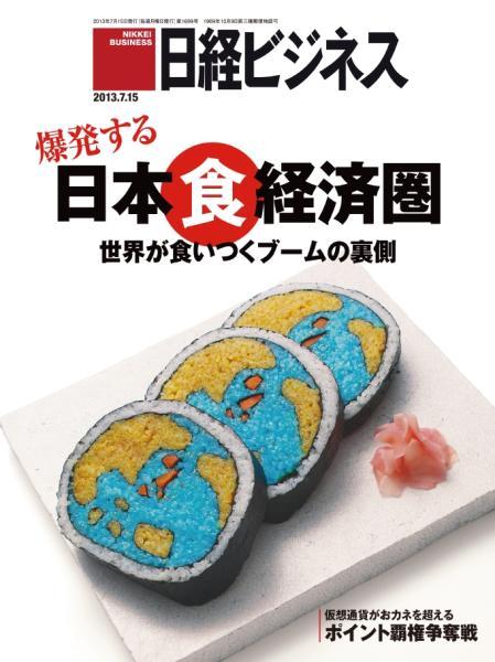 日経ビジネス 2013年7月15日号