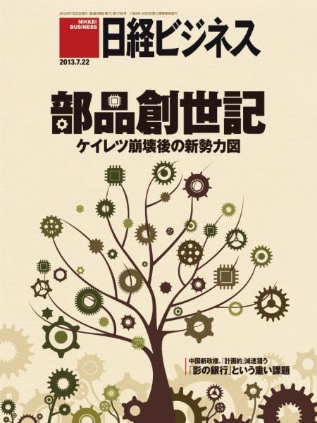 日経ビジネス 2013年7月22日号
