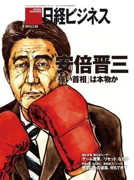 日経ビジネス 2013年7月29日号
