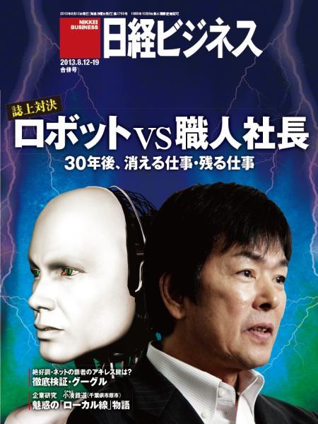 日経ビジネス 2013年8月12日号