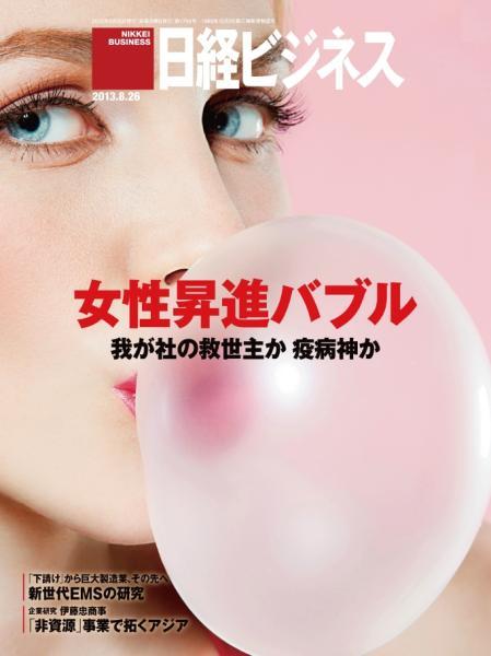 日経ビジネス 2013年8月26日号