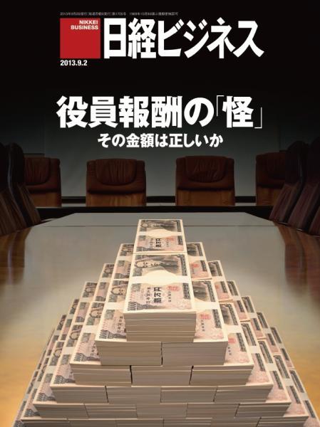 日経ビジネス 2013年9月2日号