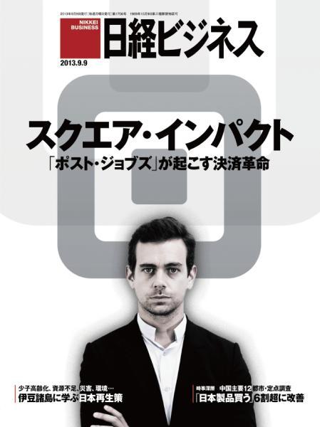 日経ビジネス 2013年9月9日号