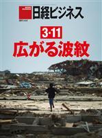 日経ビジネス 2011年04月04日号
