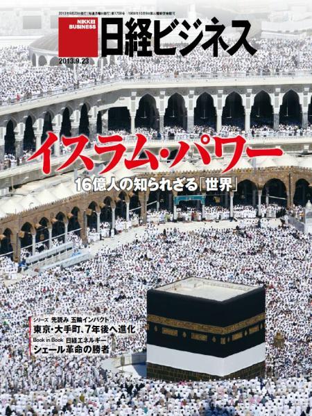 日経ビジネス 2013年9月23日号