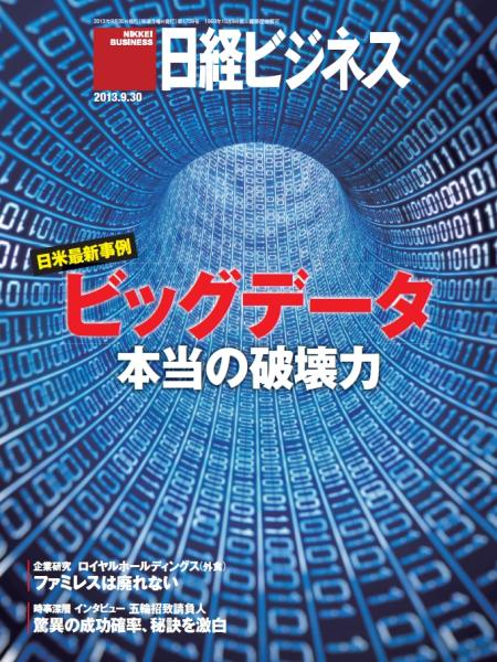日経ビジネス 2013年9月30日号