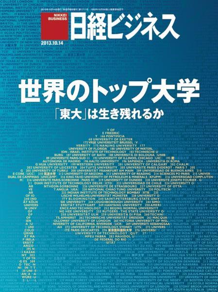 日経ビジネス 2013年10月14日号