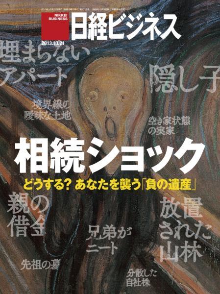 日経ビジネス 2013年10月21日号