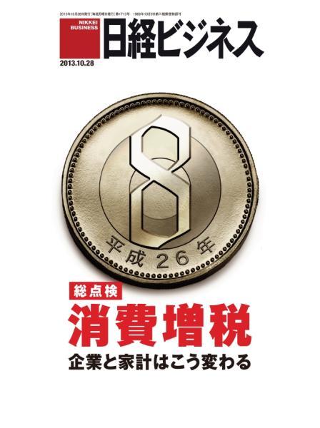 日経ビジネス 2013年10月28日号