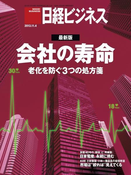 日経ビジネス 2013年11月4日号