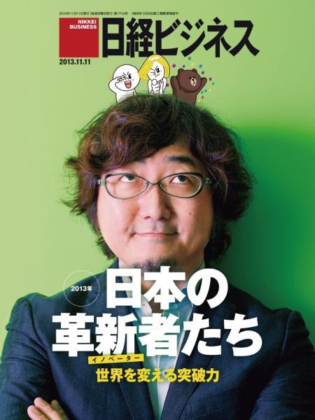 日経ビジネス 2013年11月11日号