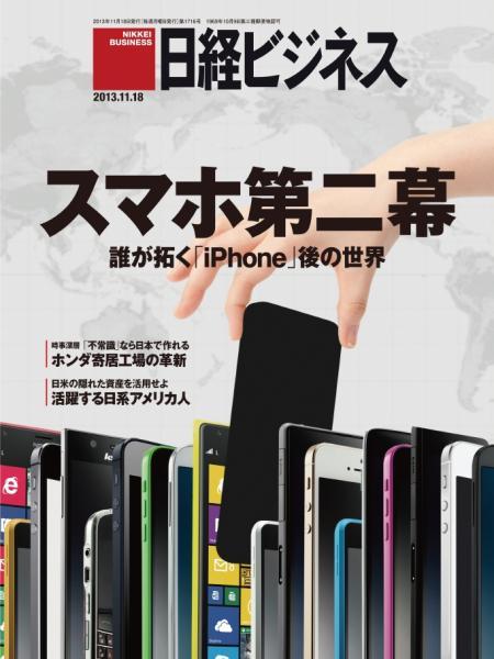 日経ビジネス 2013年11月18日号