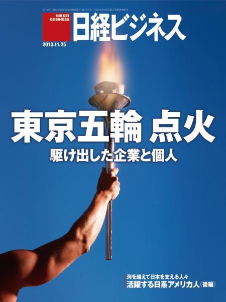 日経ビジネス 2013年11月25日号