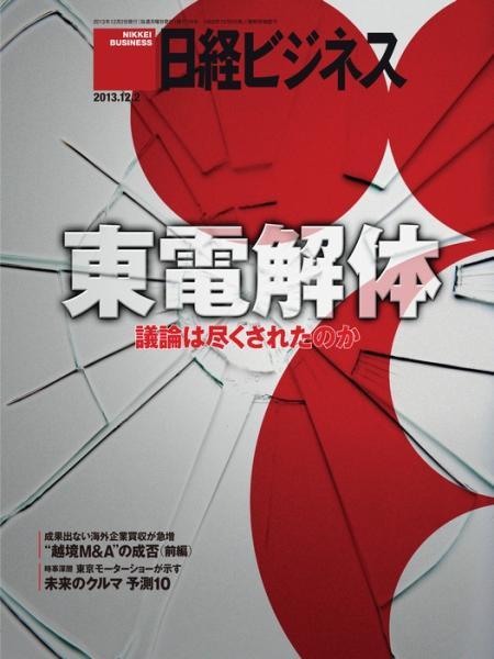 日経ビジネス 2013年12月02日号