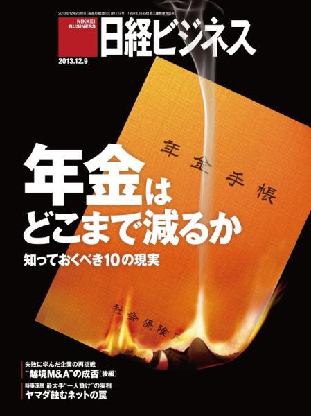 日経ビジネス 2013年12月9日号