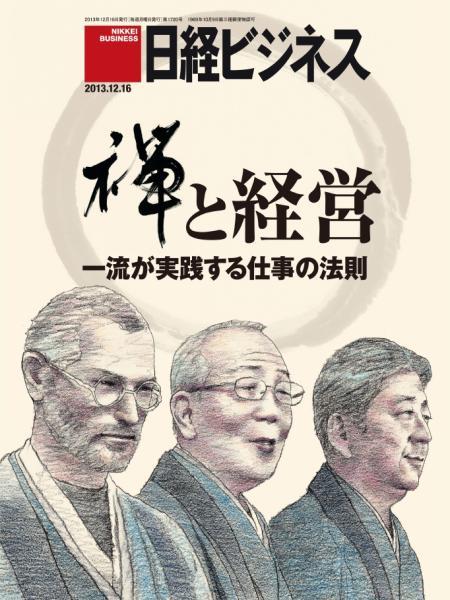 日経ビジネス 2013年12月16日号