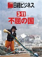 日経ビジネス 2011年04月11日号