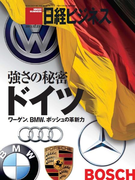 日経ビジネス 2013年12月23日号