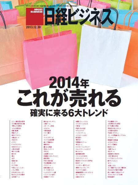 日経ビジネス 2013年12月30日号