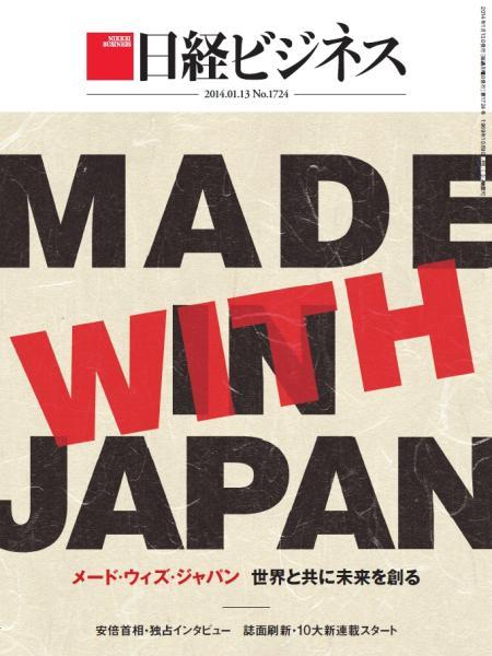 日経ビジネス 2014年1月13日号