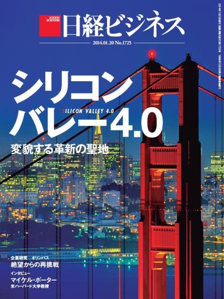 日経ビジネス 2014年1月20日号