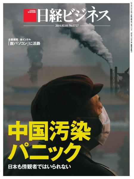 日経ビジネス 2014年2月3日号
