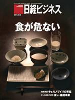 日経ビジネス 2011年04月18日号