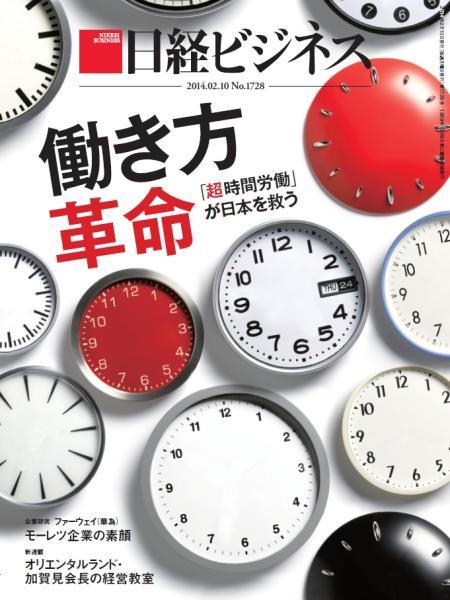 日経ビジネス 2014年2月10日号