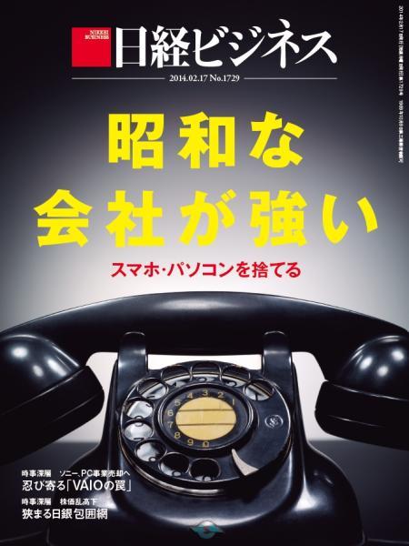 日経ビジネス 2014年2月17日号
